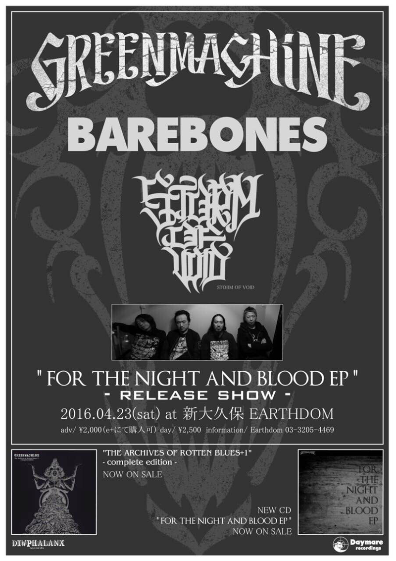 BAREBONES EARTHDOM 2016/4/23