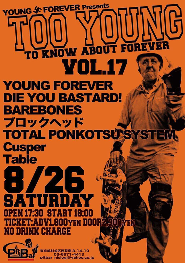 TOO YOUNG TO KNOW ABOUT FOREVER vol.17